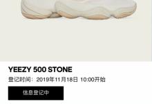 "adidas Yeezy 500 ""Stone"" 货号:FW4839 发售日期:2019年11 月 23 日"